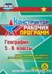 Конструктор рабочих программ по географии для 5-6 классов к уч. И.И. Бариновой, Т.П. Герасимовой (Классическая линия учебников) теперь на ДИСКАХ!
