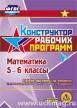 Конструктор рабочих программ по математике для 5-6 классов (учебник Н.Я. Виленкина) теперь на ДИСКАХ!